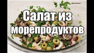 Салат ассорти из морепродуктов / Assorted seafood salad | Видео Рецепт