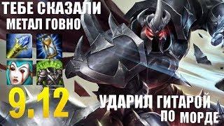Мордекайзер (Топ) гайд-геймплей 9.12 (Mordekaiser) Лига легенд  Убей или умри