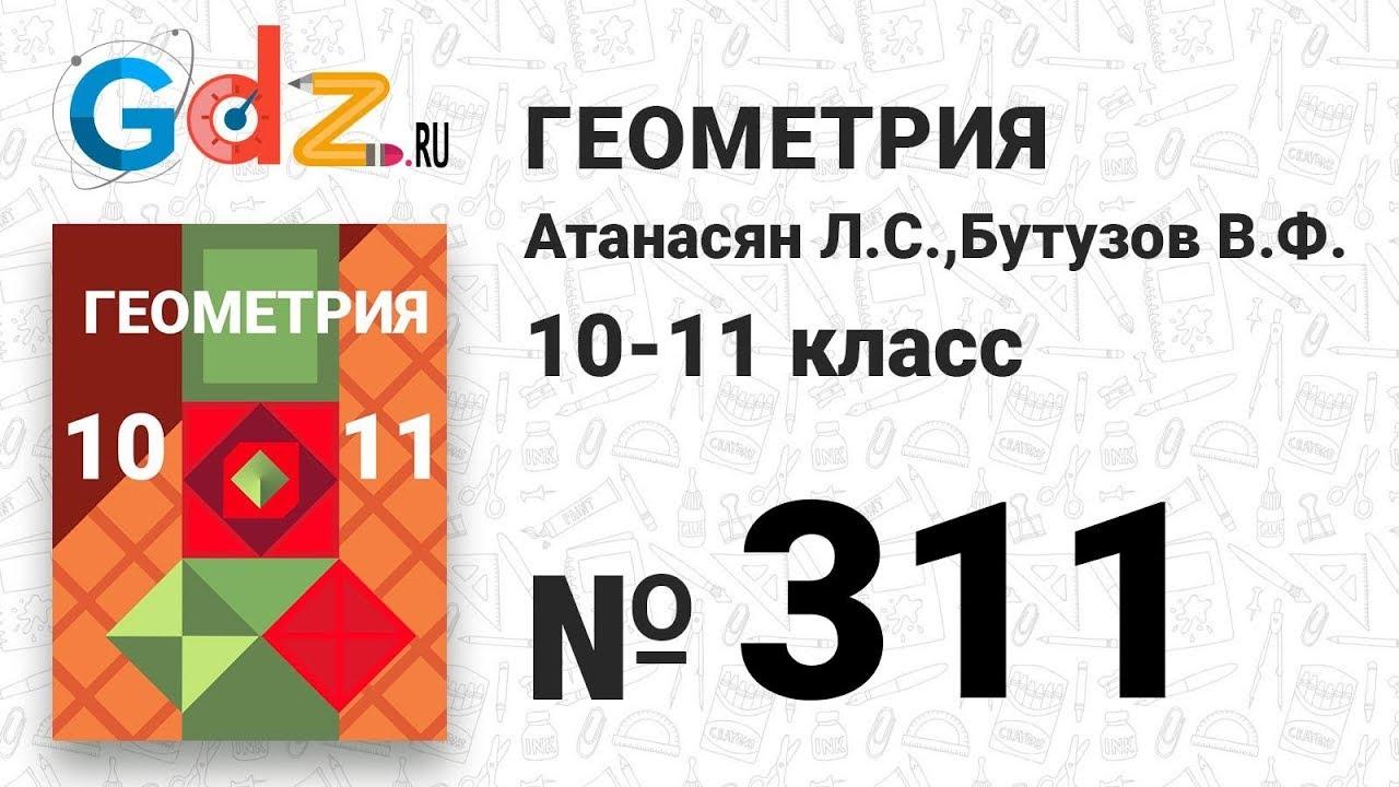 Геометрия 10-11 Класс Атанасян Позняк Гдз