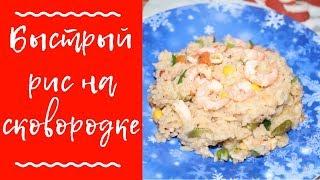Самый ВКУСНЫЙ РИС с овощами и КРЕВЕТКАМИ / ПП рецепт