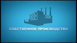 Презентационный ролик о компании