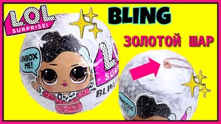 Распаковка куклы ЛОЛ Сюрприз Серия БЛИНГ Мультик для Детей #LOL Surprise Dolls Bling Series Unboxing