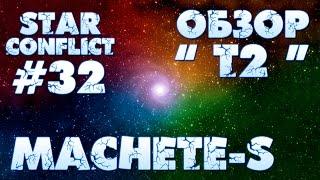 Star Conflict #32 Обзор Т2. Machete-S. Спокойный