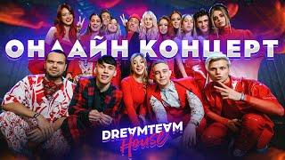 Онлайн концерт / Dream Team празднует ДР / Гости и Новые хиты