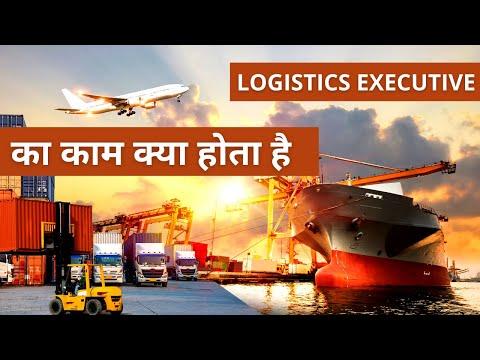 Logistic Executive Job Description in Hindi