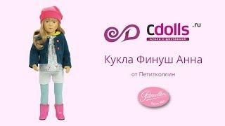 Кукла Финуш Анна от Сильвии Наттерер