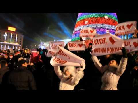 Майдан вітає Юлю з Новим Роком! 01.01.2012