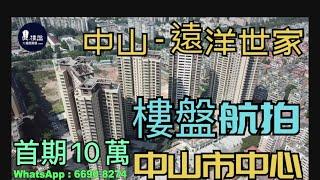遠洋世家|首期10萬|鐵路沿線優質物業|香港銀行按揭