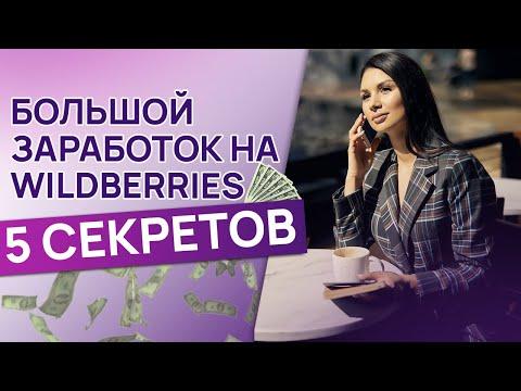 Главные секреты большого заработка на Wildberries | Прибыльный бизнес на маркетплейсе
