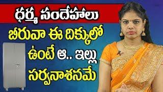 Vastu Tips For Beeruva || Vastu Tips for Wealth || Dharma Sandehalu || Rajasudha || SumanTV