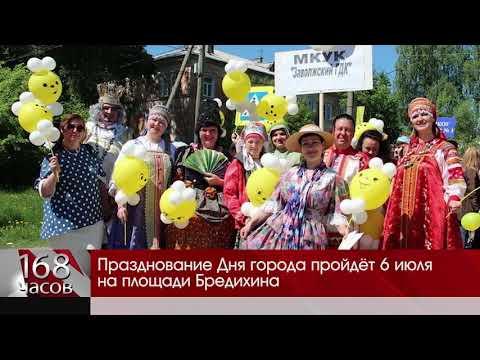 День города Заволжска