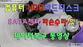 컴퓨터수리-HDD하드디스크 SATA젠더 파손수리 및 데…