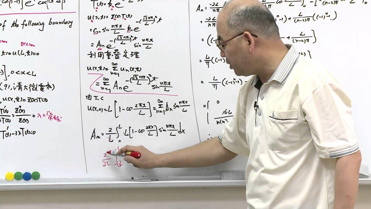 傅立葉(Fourier)分析與偏微分方程式 問題演練 (十二) 偏微分方程式:熱傳導方程式 - YouTube