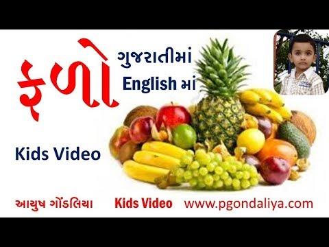 ફળો ગુજરાતીમાં   Fruits Name in Gujarati   English   Kids Video by Puran  Gondaliya