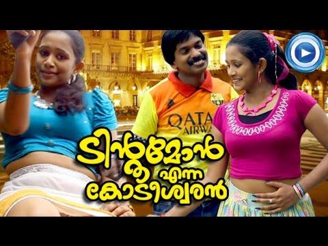 Tintumon Enna Kodeeswaran - Santhosh Pandit New Malayalam Movie Song 2016 - Panam Varum Pokum
