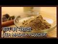 ( चाय का मसाला) Chai Masala Powder Recipe in Hindi by Healthy Kadai