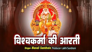 Vishwakarma Puja 2021 | Vishwakarma Aarti | श्री विश्वकर्मा जी की आरती