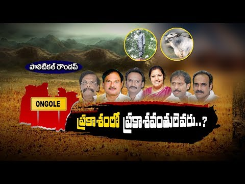 Political Roundup | Prakasam | Special Focus On Prakasam Politics | Bharat Today