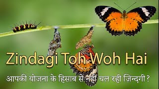 Inspirational Hindi Poem #8 - Zindagi toh woh hai.. (Inspiring World)