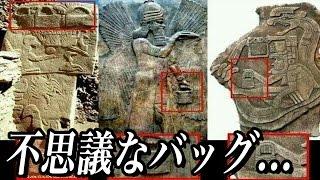 【衝撃】全古代文明の遺物に頻繁に現れる「ミステリーバッグ(謎のカバン)」の秘密摩訶ちゃん