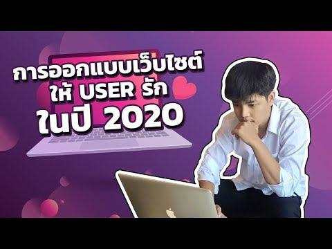 การออกแบบเว็บไซต์ให้ User หลงรักในปี 2020