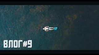 Влог#9. Необитаемый остров, подводный мир и чудо-камень