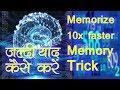 Memory Tricks | जल्दी याद कैसे करें | Mnemonics | Memory Training Hindi | How to memorize fast?