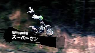 http://amanobigair.com/ AMANO BIGAIRとは、2010.9.26 秋田県秋田市御...