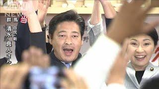 【参院選】清水真人氏(自民:新)が群馬で当選(19/07/21)