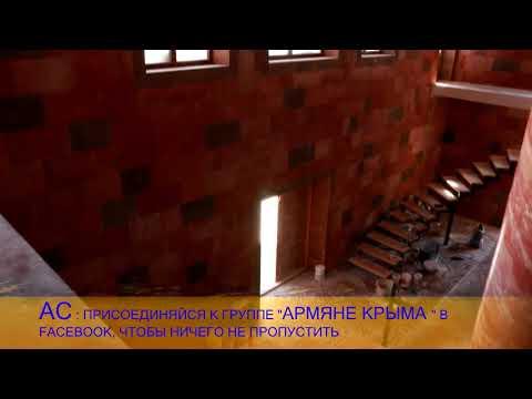 Армяне Крыма АРМЯНЕ КРЫМА - КРЫМСКИЙ АРМЯНСКИЙ ЭТНОГРАФИЧЕСКИЙ МУЗЕЙ
