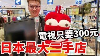台南新開日本最大二手商店HARD OFF  電視機竟然只要300元?!【Bobo TV】