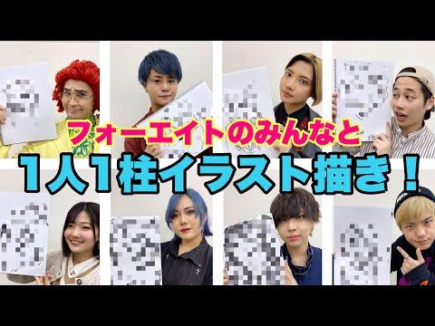 【コラボ15】48-フォーエイトと野沢雅子さんで鬼滅の柱9人描いてみたぞ!