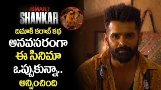 Ram Pothineni About Ismart Shankar Movie | Nidhi Agarwal,Nabha Natesh,Puri Jagannath|Tollywood Book