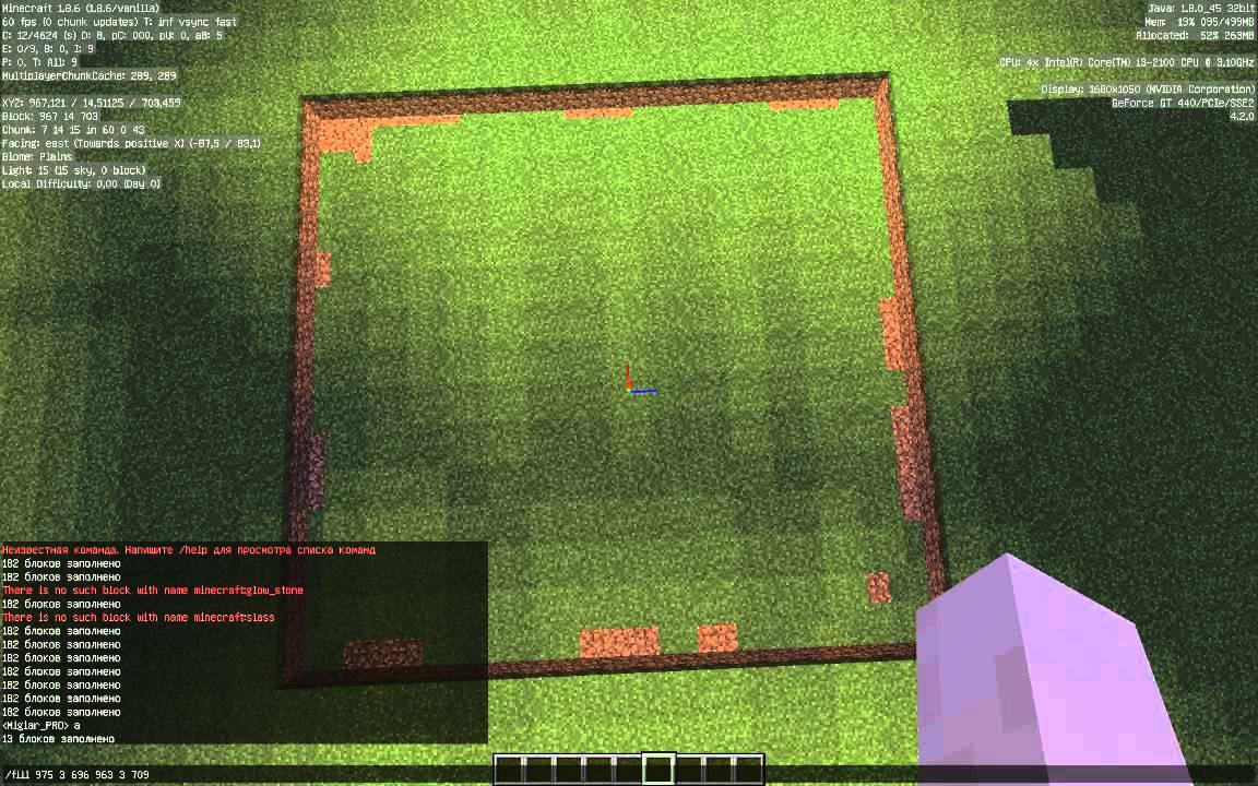 как быстро расчистить территорию в minecraft в одиночной игре #2