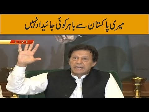 Prime Minister Imran Khan Media Talk in Karachi | 10 July 2019