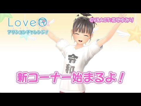 【アクションチャレンジ!】マジカルユミナの今日もお兄ちゃんねる♪#29