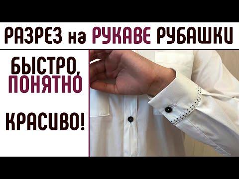 Разрез на рукаве рубашки. Шлица на рукаве. #разрезнарукаве  #шлицанарукаве #манжет