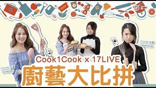 Cook1Cook x 17LIVE 廚藝大比拼
