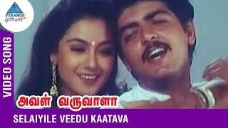 Aval Varuvala Tamil Movie Song | Selaiyile Veedu Video Song | Ajith | Simran | Pyramid Glitz Music