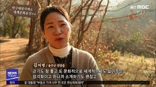 [반구대 암각화를 세계문화유산으로] 릴레이 영상 김미령…