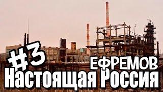 Город Ефремов, Тульская область и заброшенный завод синтетического каучука [Настоящая Россия #3]