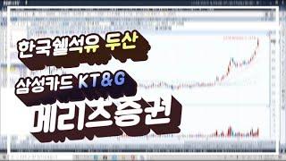 배당 관련주 (한국쉘석유 두산 삼성카드 메리츠증권 KT…
