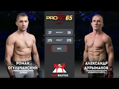 Роман Огульчанский VS Александр Дурыманов. PROFC 65