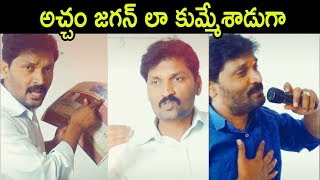 Fans Imitates YS Jagan Speech In Latest Tiktok Exclusive Video | Cinema Politics