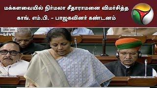 மக்களவையில் நிர்மலா சீதாராமனை விமர்சித்த காங். எம்.பி. - பாஜகவினர் கண்டனம் | BJP