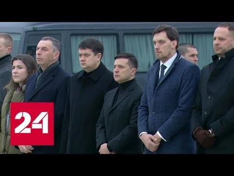 Зеленский и Гончарук встретили самолет с погибшими украинцами - Россия 24