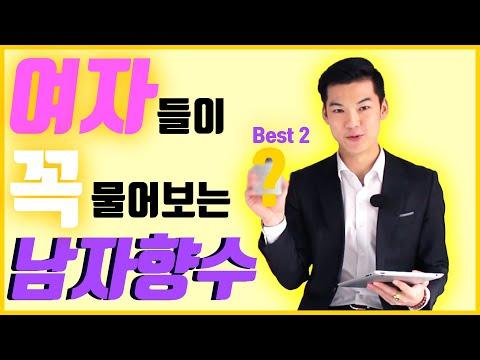 여자들이 좋아하는 남자향수 추천 #13 (Best Homme Perfume)