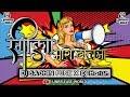 Rangilo Maro Dholana Dialouge Mix DJ Sachin Pune X DJ Harish 🙌   2k19 Unreleased Track   DJ Sachin