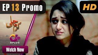Pakistani Drama | Karam Jali - Episode 13 Promo | Aplus Dramas | Daniya, Humayun Ashraf