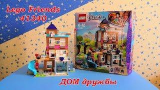 дом дружбы - LEGO Friends - 41340